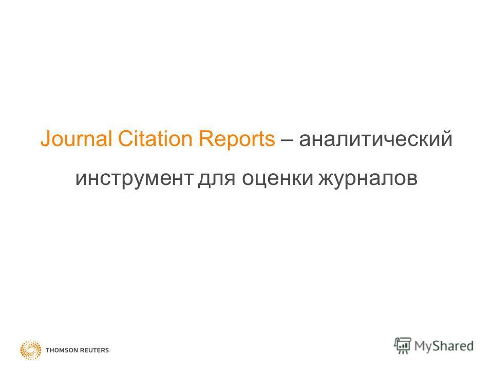 Journal Citation Reports – аналитический инструмент для оценки журналов