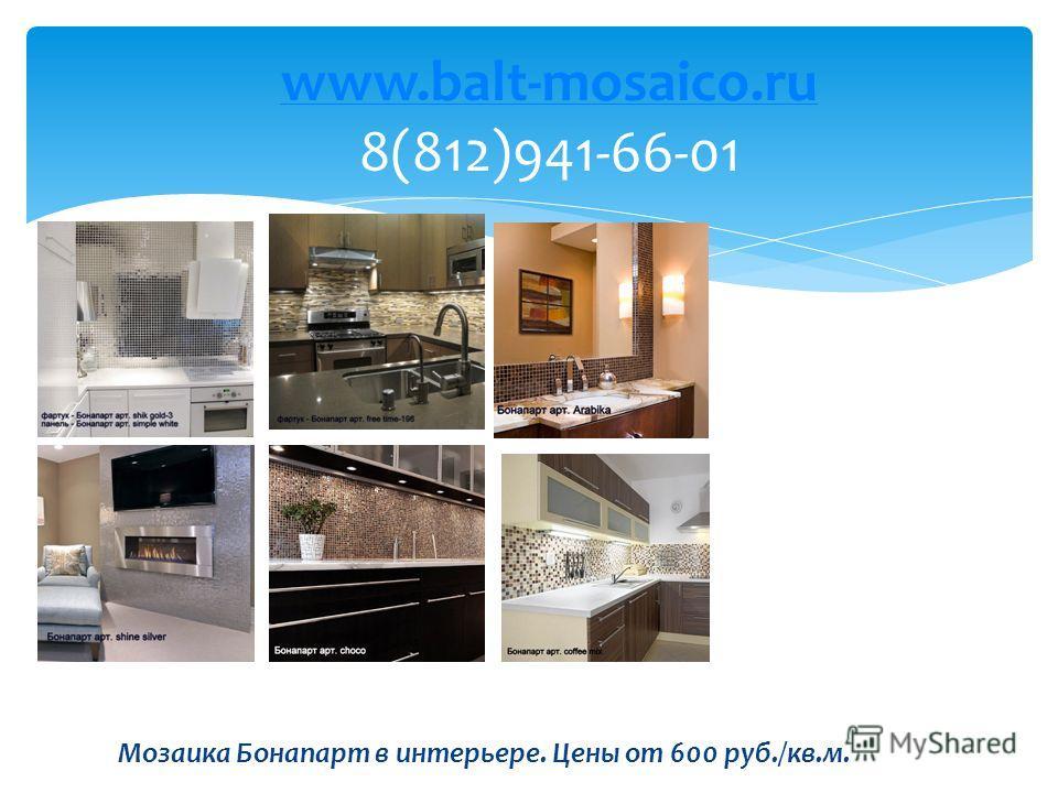 www.balt-mosaico.ru www.balt-mosaico.ru 8(812)941-66-01 Мозаика Бонапарт в интерьере. Цены от 600 руб./кв.м.