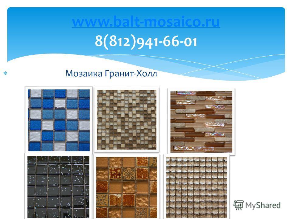 Мозаика Гранит-Холл www.balt-mosaico.ru www.balt-mosaico.ru 8(812)941-66-01