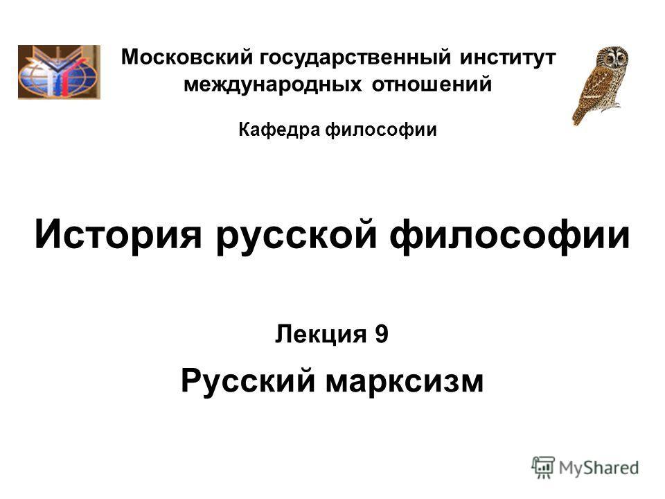 История русской философии Московский государственный институт международных отношений Кафедра философии Лекция 9 Русский марксизм