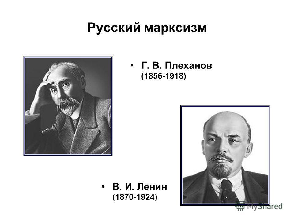 Русский марксизм Г. В. Плеханов (1856-1918) В. И. Ленин (1870-1924)
