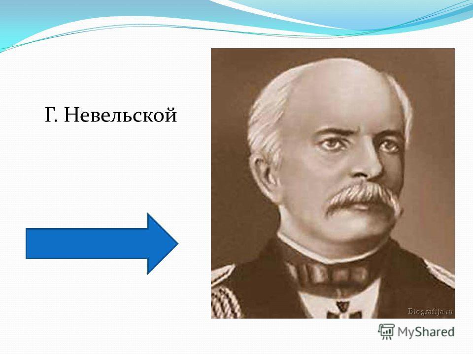 Г. Невельской
