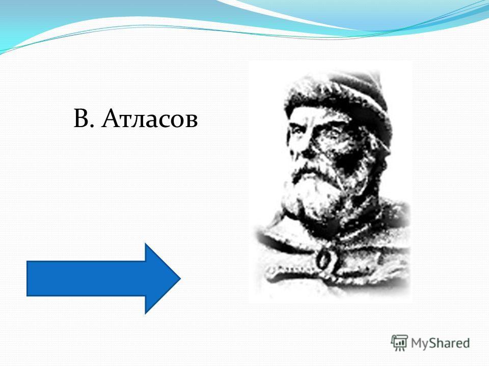В. Атласов
