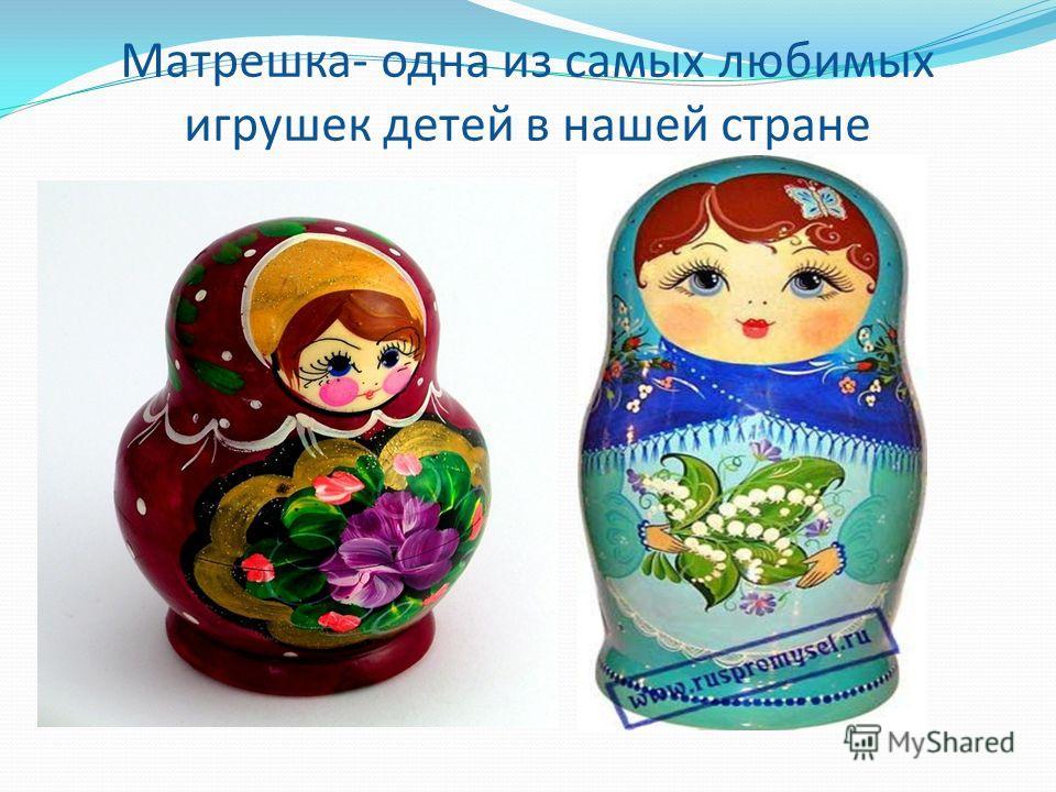 Матрешка- одна из самых любимых игрушек детей в нашей стране