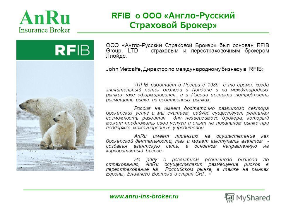 ООО «Англо-Русский Страховой Брокер» был основан RFIB Group, LTD – страховым и перестраховочным брокером Ллойдс. John Metcalfe, Директор по международному бизнесу в RFIB: «RFIB работает в России с 1989 в то время, когда значительный поток бизнеса в Л