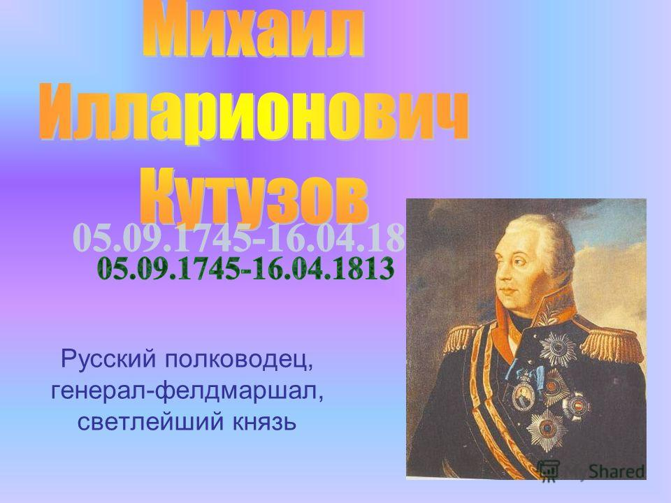 Русский полководец, генерал-фелдмаршал, светлейший князь