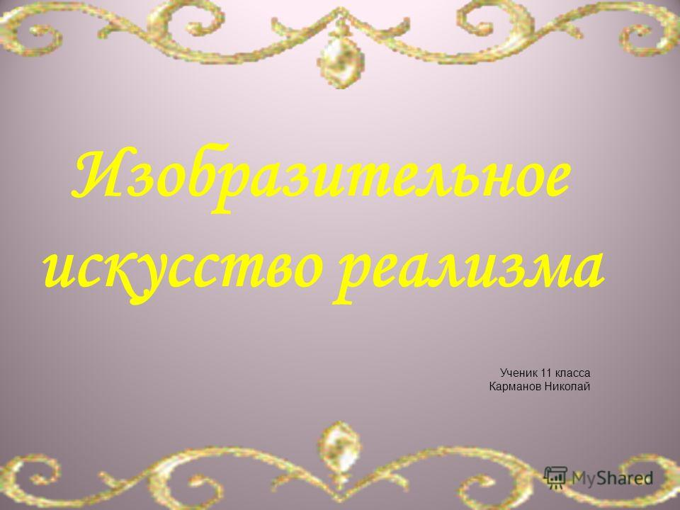 Изобразительное искусство реализма Ученик 11 класса Карманов Николай