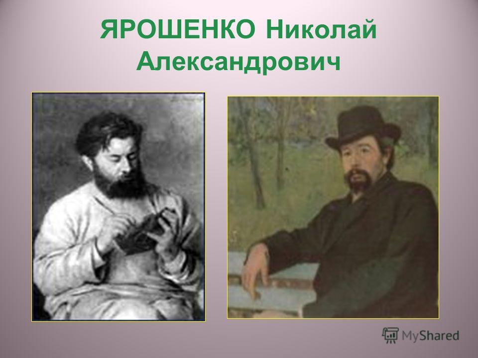 ЯРОШЕНКО Николай Александрович