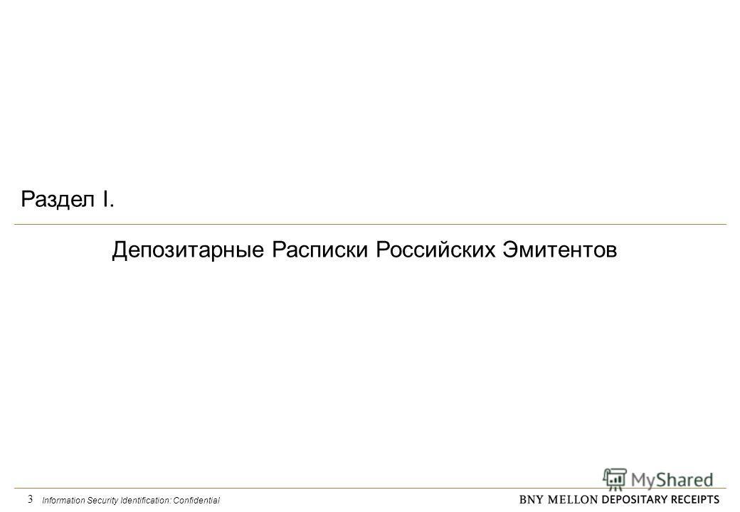 Information Security Identification: Confidential 3 Раздел I. Депозитарные Расписки Российских Эмитентов