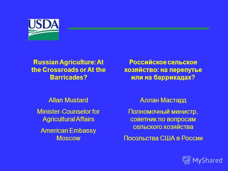 Russian Agriculture: At the Crossroads or At the Barricades? Allan Mustard Minister-Counselor for Agricultural Affairs American Embassy Moscow Российское сельское хозяйство: на перепутье или на баррикадах? Аллан Мастард Полномочный министр, советник