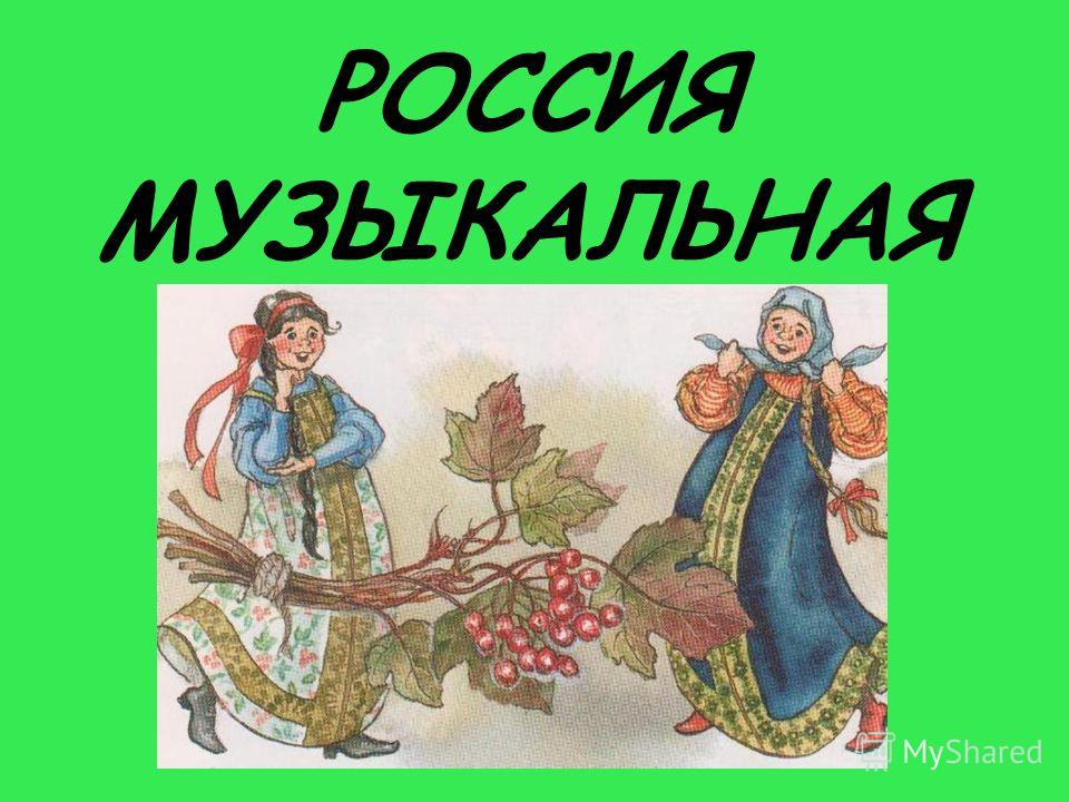 РОССИЯ МУЗЫКАЛЬНАЯ