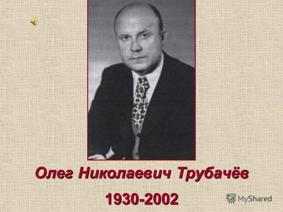 Олег Николаевич Трубачёв 1930-2002