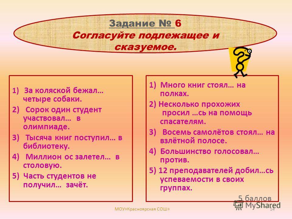 Задание Задание 5 Вспомни фразеологизмы Задание Задание 5 Вспомни фразеологизмы 1.Невзирая на…; 2. Буря в …; 3. Топтаться…; 4. Кусать…; 5. Не мудрствуя…; 6. Зарубить себе …; 7. Волчий…; 8. Как две…; 9. Черепашьим…; 10. От корки…; 11. Ждать у …; 12. О