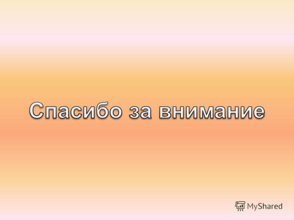 Домашнее задание МОУ»Красноярская СОШ»15