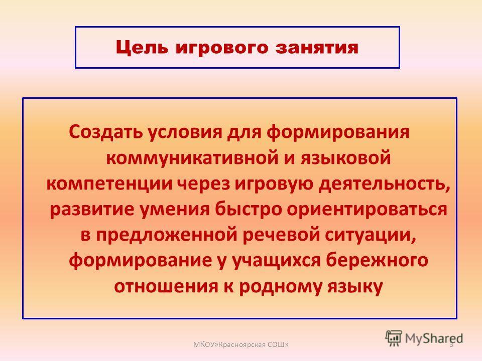 Берегите наш язык, наш прекрасный русский язык, этот клад, это достояние, переданное нам нашими предшественниками И. С. Тургенев КВН для 8-9 классов