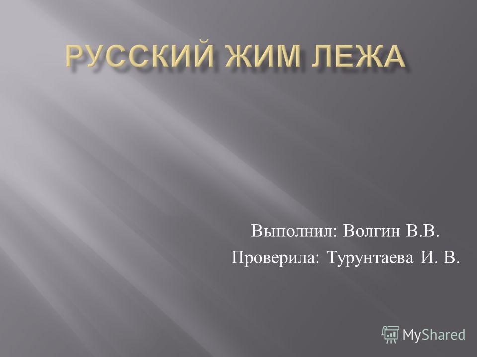 Выполнил : Волгин В. В. Проверила : Турунтаева И. В.