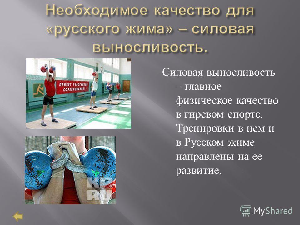 Силовая выносливость – главное физическое качество в гиревом спорте. Тренировки в нем и в Русском жиме направлены на ее развитие.