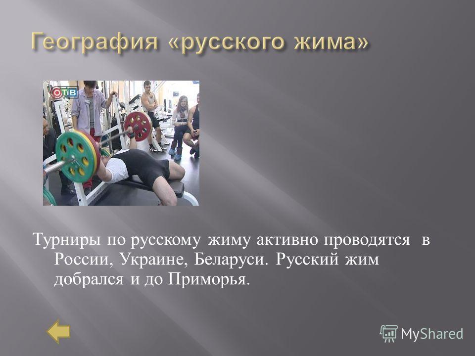 Турниры по русскому жиму активно проводятся в России, Украине, Беларуси. Русский жим добрался и до Приморья.