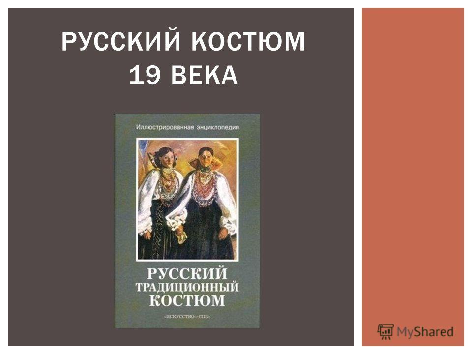 РУССКИЙ КОСТЮМ 19 ВЕКА