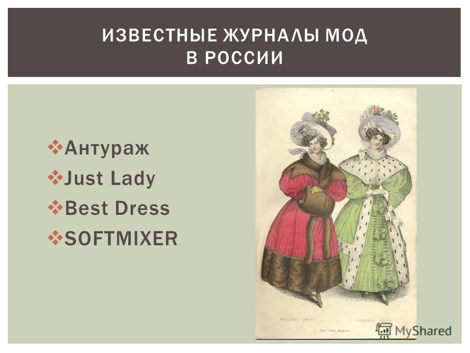 Антураж Just Lady Best Dress SOFTMIXER ИЗВЕСТНЫЕ ЖУРНАЛЫ МОД В РОССИИ