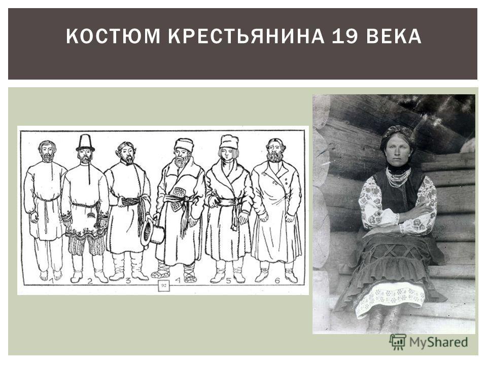 КОСТЮМ КРЕСТЬЯНИНА 19 ВЕКА