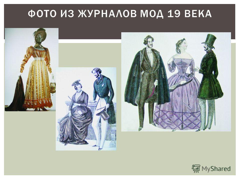ФОТО ИЗ ЖУРНАЛОВ МОД 19 ВЕКА