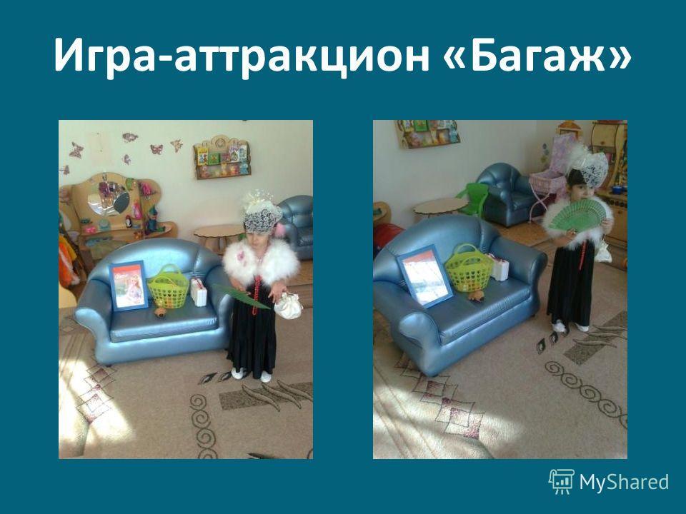Игра-аттракцион «Багаж»