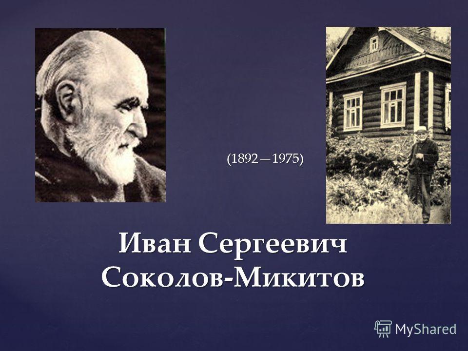 (18921975) Иван Сергеевич Соколов-Микитов