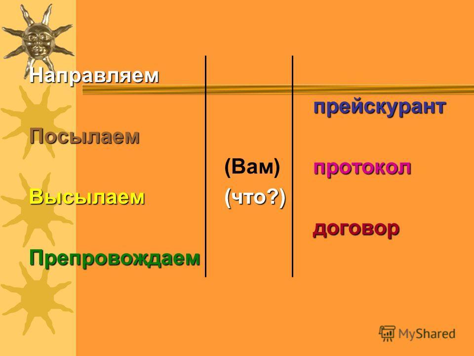 НаправляемпрейскурантПосылаем протокол (Вам) протокол Высылаем (что?) договорПрепровождаем