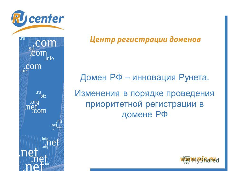 Домен РФ – инновация Рунета. Изменения в порядке проведения приоритетной регистрации в домене РФ