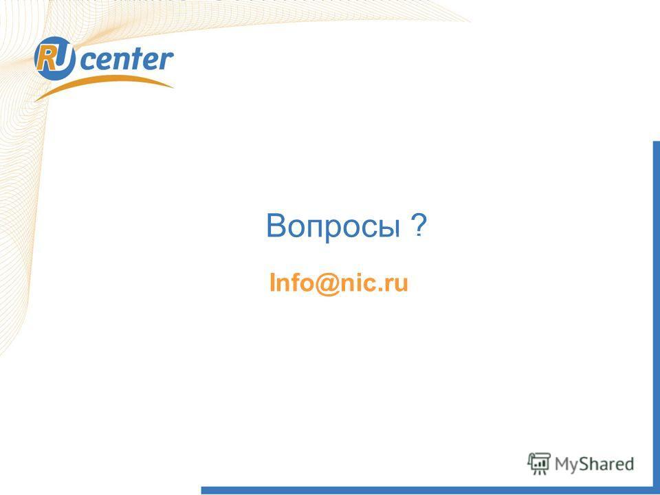 Вопросы ? Не делегированы продажа РБК highway Info@nic.ru