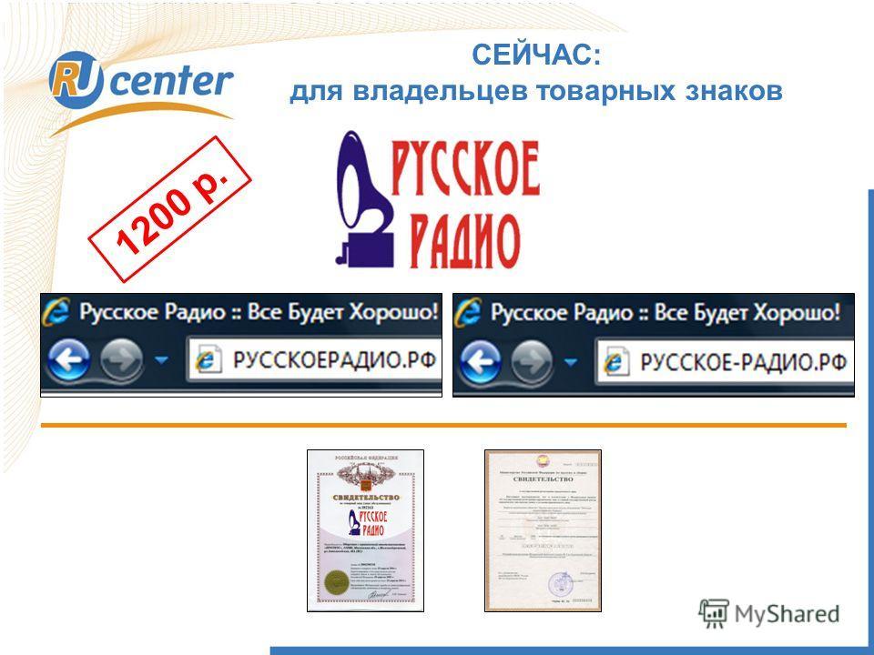 СЕЙЧАС: для владельцев товарных знаков 1200 р.