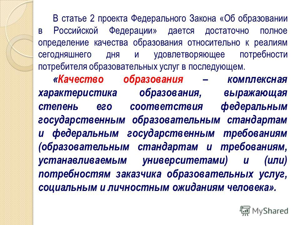 В статье 2 проекта Федерального Закона «Об образовании в Российской Федерации» дается достаточно полное определение качества образования относительно к реалиям сегодняшнего дня и удовлетворяющее потребности потребителя образовательных услуг в последу