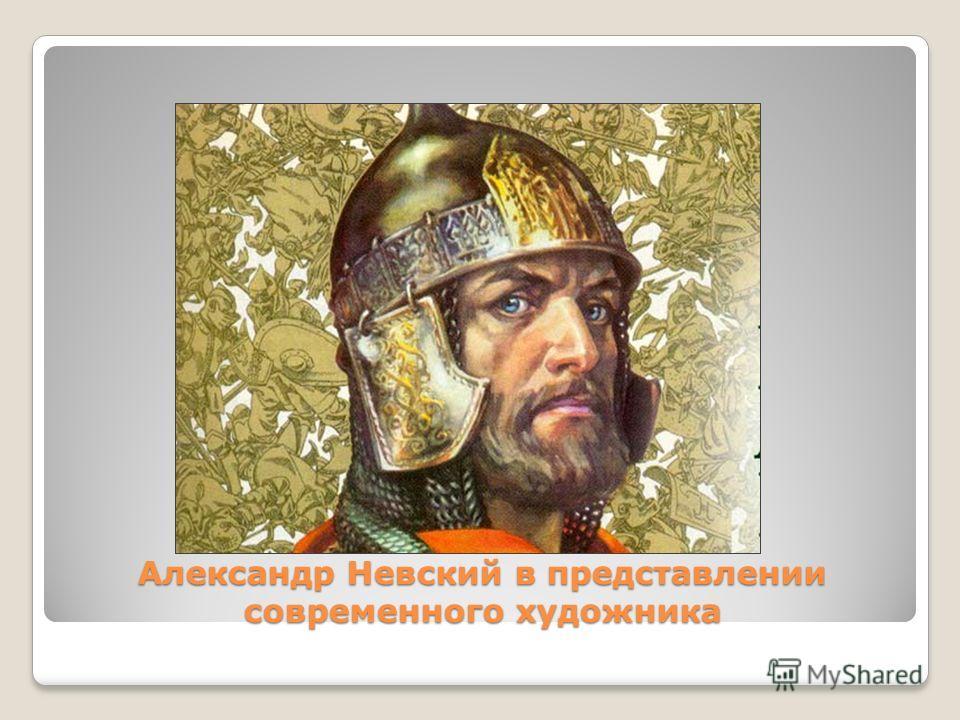 Александр Невский в представлении современного художника