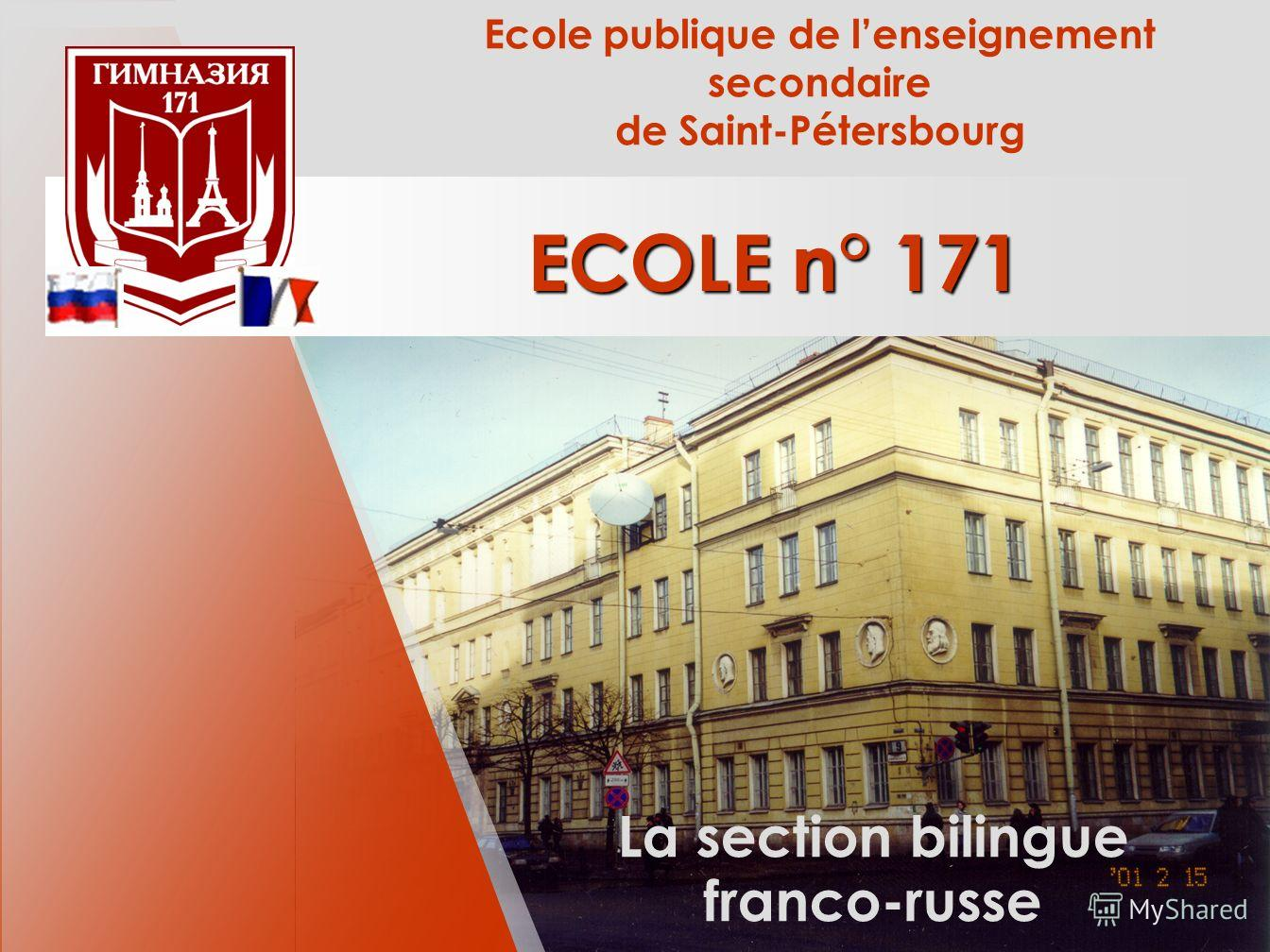 Ecole publique de lenseignement secondaire de Saint-Pétersbourg ECOLE n° 171 La section bilingue franco-russe