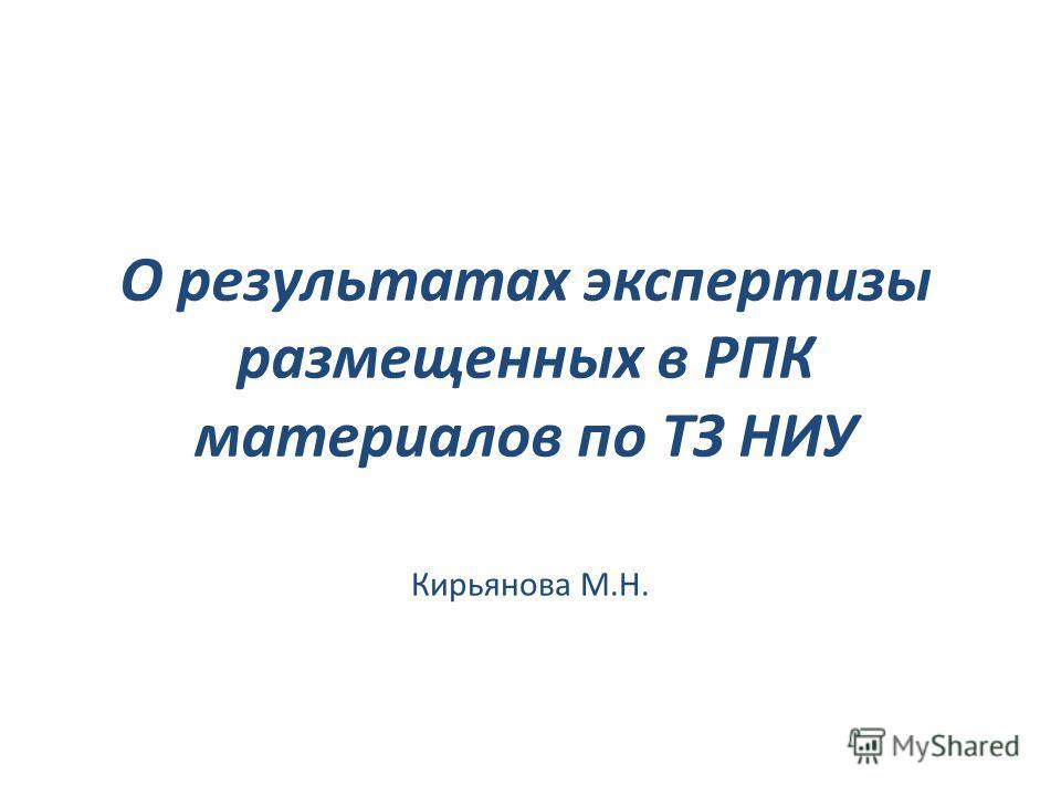 О результатах экспертизы размещенных в РПК материалов по ТЗ НИУ Кирьянова М.Н.