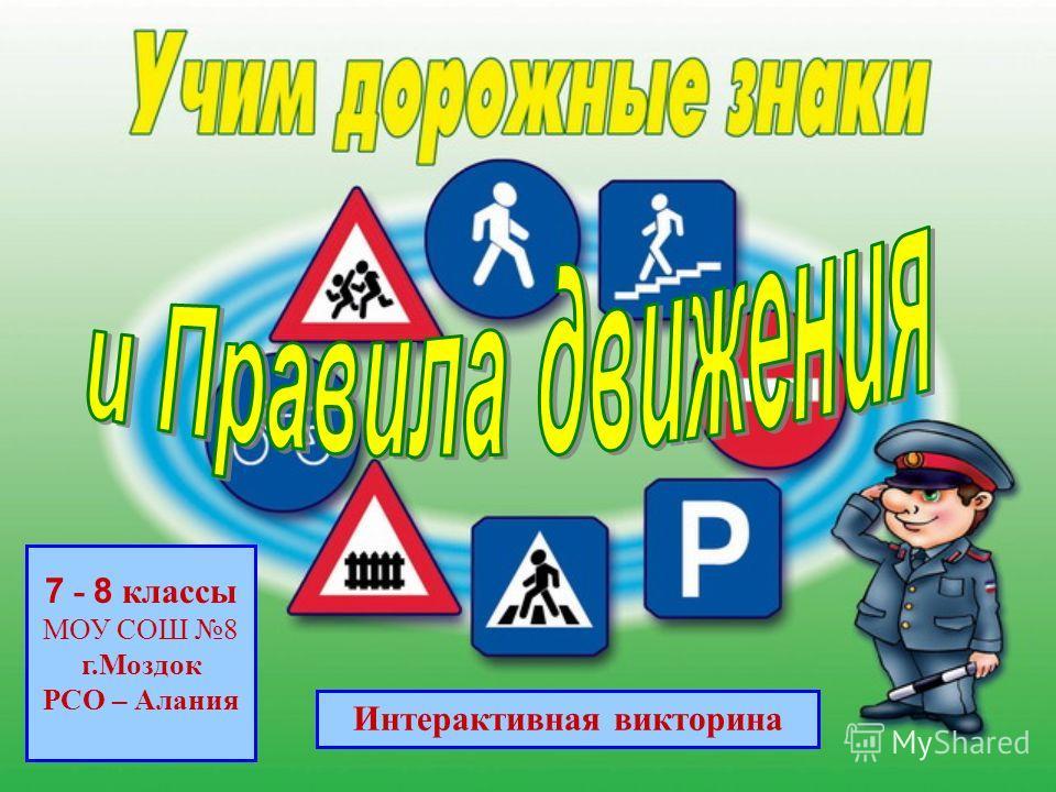 7 - 8 классы МОУ СОШ 8 г.Моздок РСО – Алания Интерактивная викторина