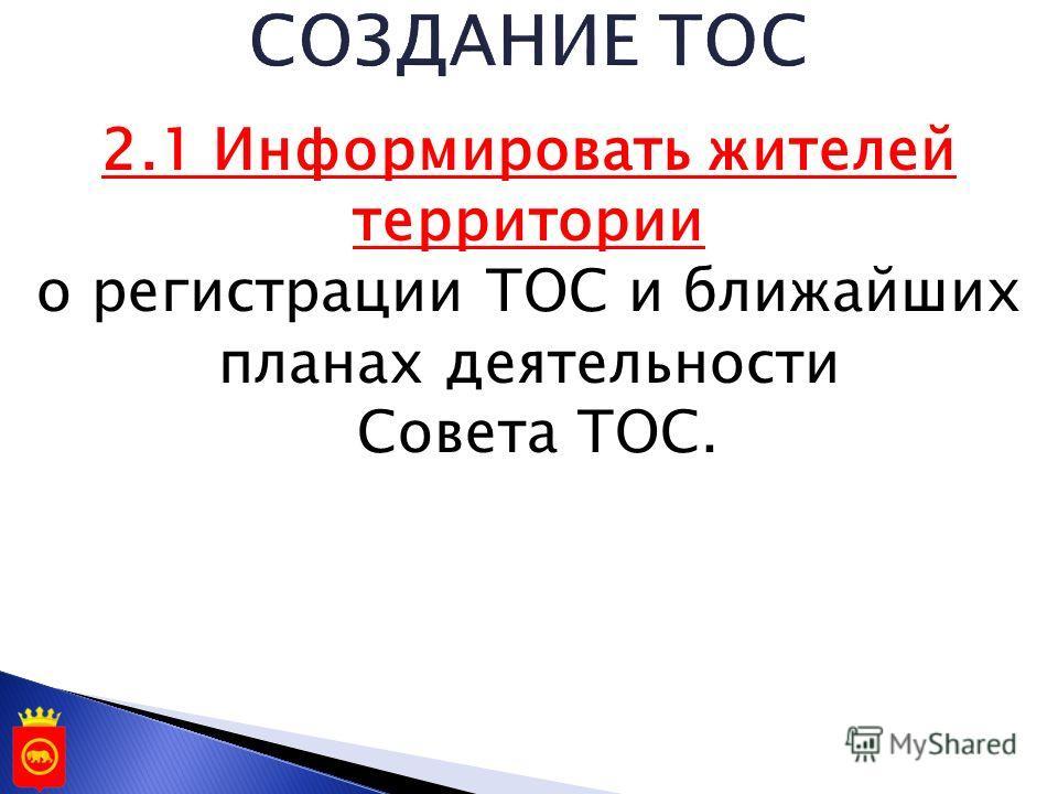 2.1 Информировать жителей территории о регистрации ТОС и ближайших планах деятельности Совета ТОС.