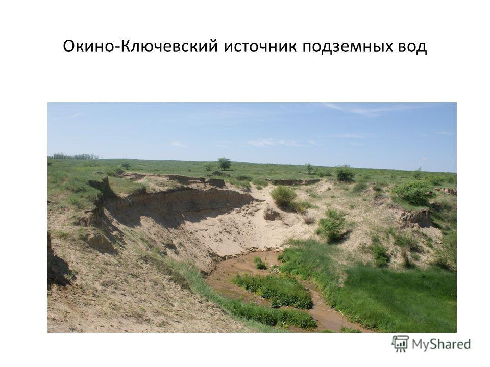 Окино-Ключевский источник подземных вод