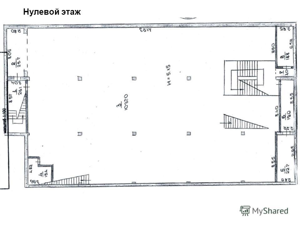 Нулевой этаж