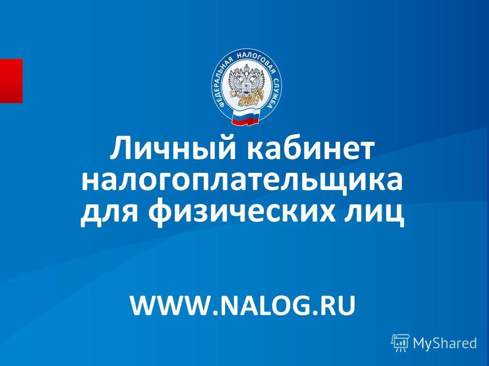 Личный кабинет налогоплательщика для физических лиц WWW.NALOG.RU