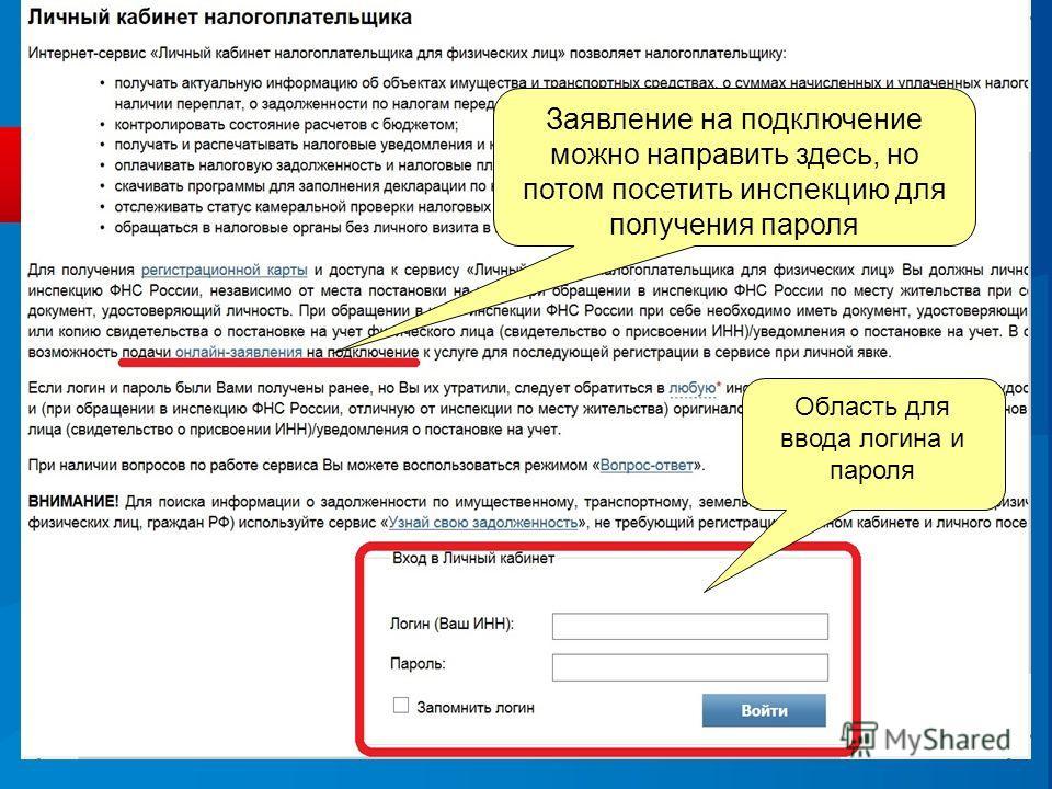 Заявление на подключение можно направить здесь, но потом посетить инспекцию для получения пароля Область для ввода логина и пароля