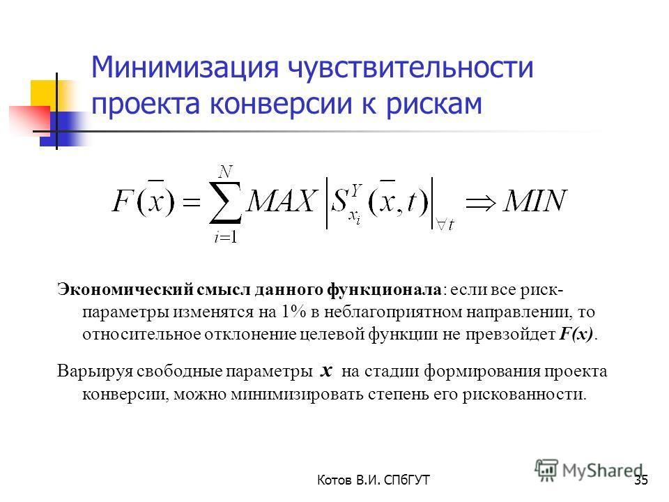 Котов В.И. СПбГУТ35 Минимизация чувствительности проекта конверсии к рискам Экономический смысл данного функционала: если все риск- параметры изменятся на 1% в неблагоприятном направлении, то относительное отклонение целевой функции не превзойдет F(x