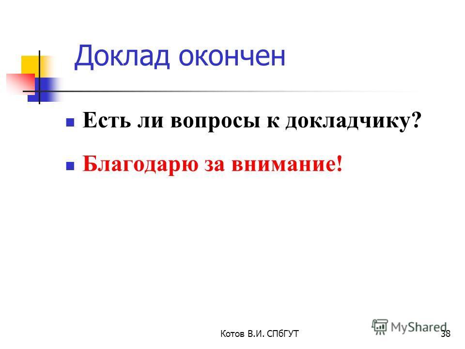 Котов В.И. СПбГУТ38 Доклад окончен Есть ли вопросы к докладчику? Благодарю за внимание!