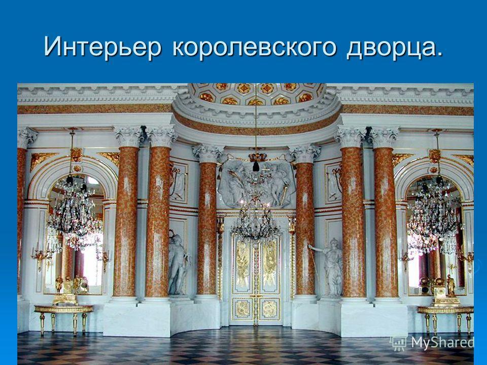 Интерьер королевского дворца.