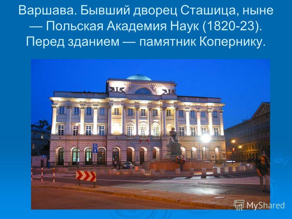 Варшава. Бывший дворец Сташица, ныне Польская Академия Наук (1820-23). Перед зданием памятник Копернику.