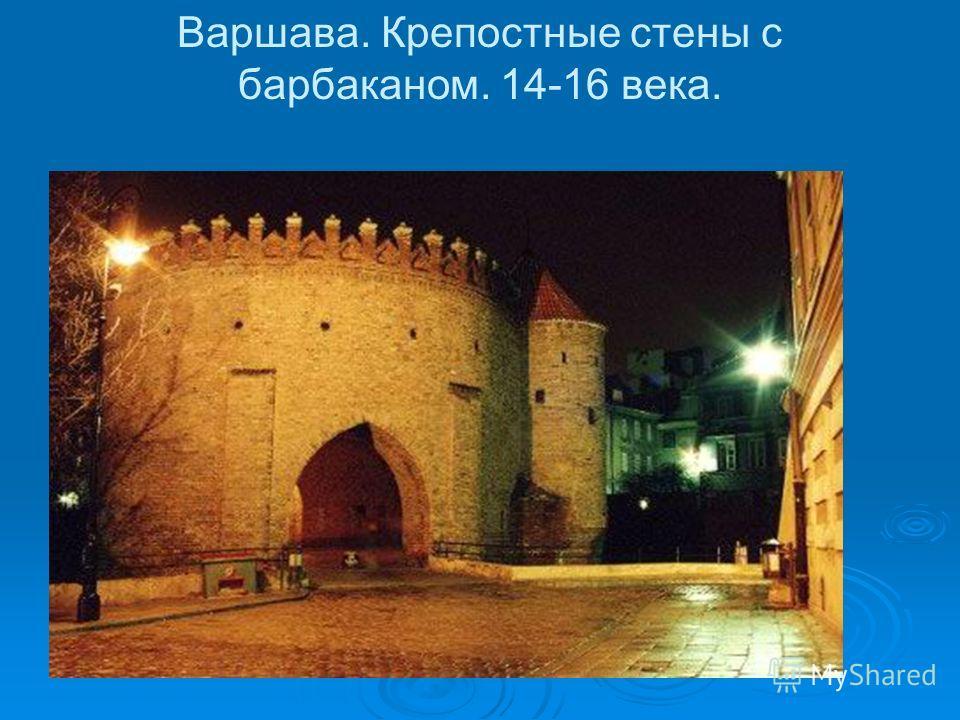 Варшава. Крепостные стены с барбаканом. 14-16 века.