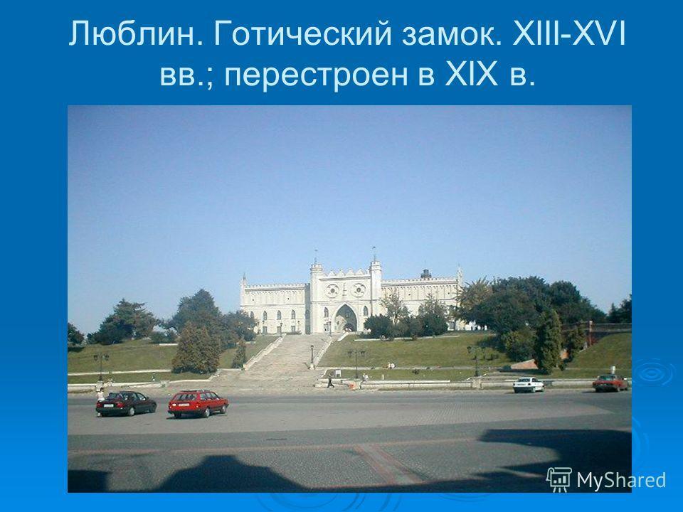 Люблин. Готический замок. XIII-XVI вв.; перестроен в XIX в.