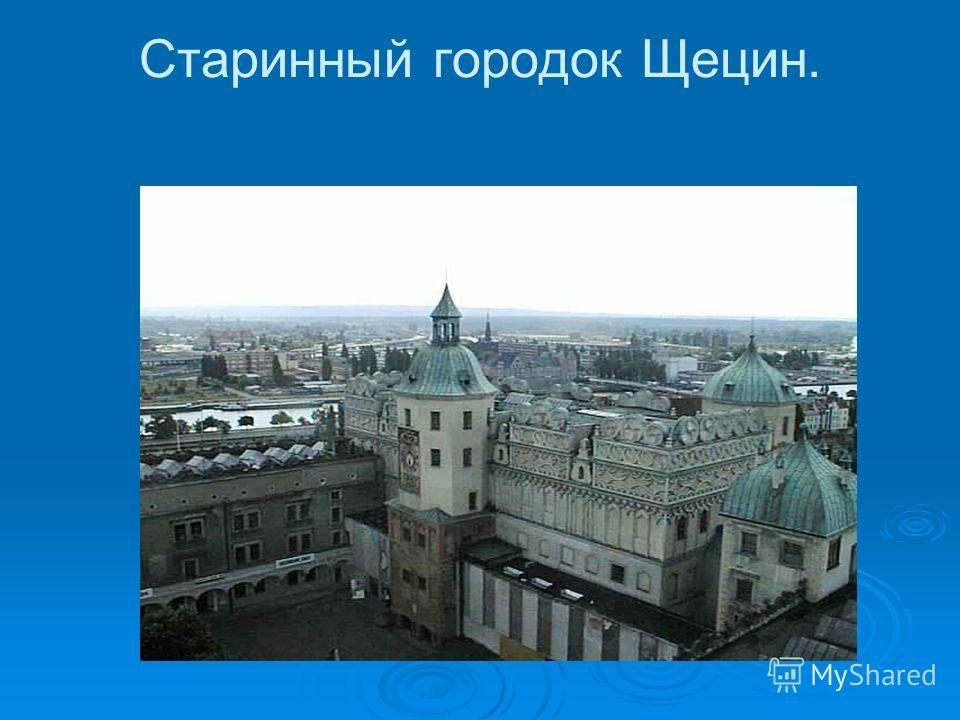 Старинный городок Щецин.