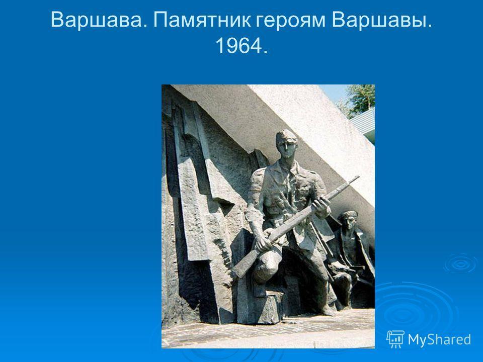 Варшава. Памятник героям Варшавы. 1964.